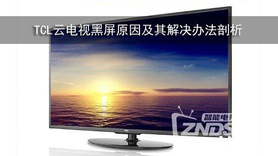 电视声音响黑屏怎么能弄好