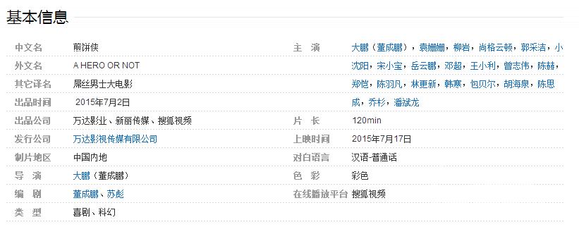 QQ图片20150708171550.png