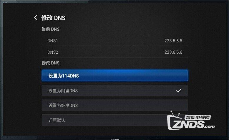 为什么修改DNS就能提高网速解决卡顿,告诉你真正的原因!