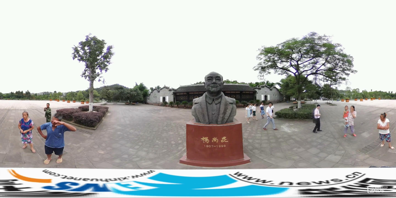 VR全景体验杨尚昆主席故居_20161129222135.JPG