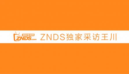 【ZNDS专访】王川:小米将全速转向人工智能新世界