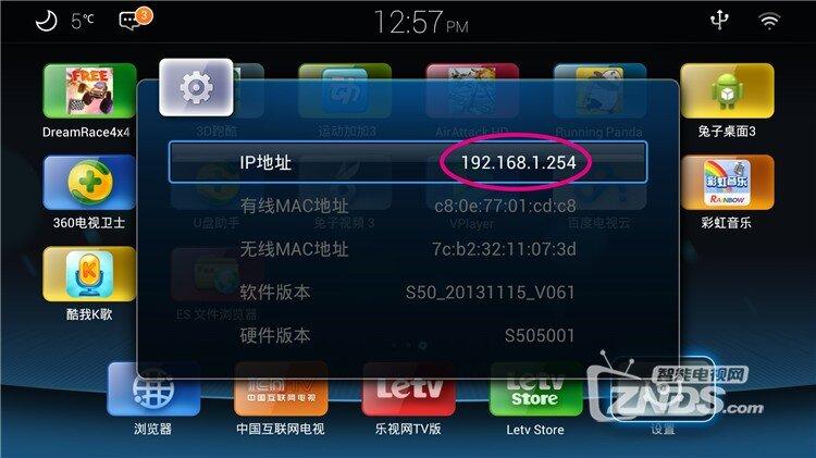 4-记住IP地址.jpg