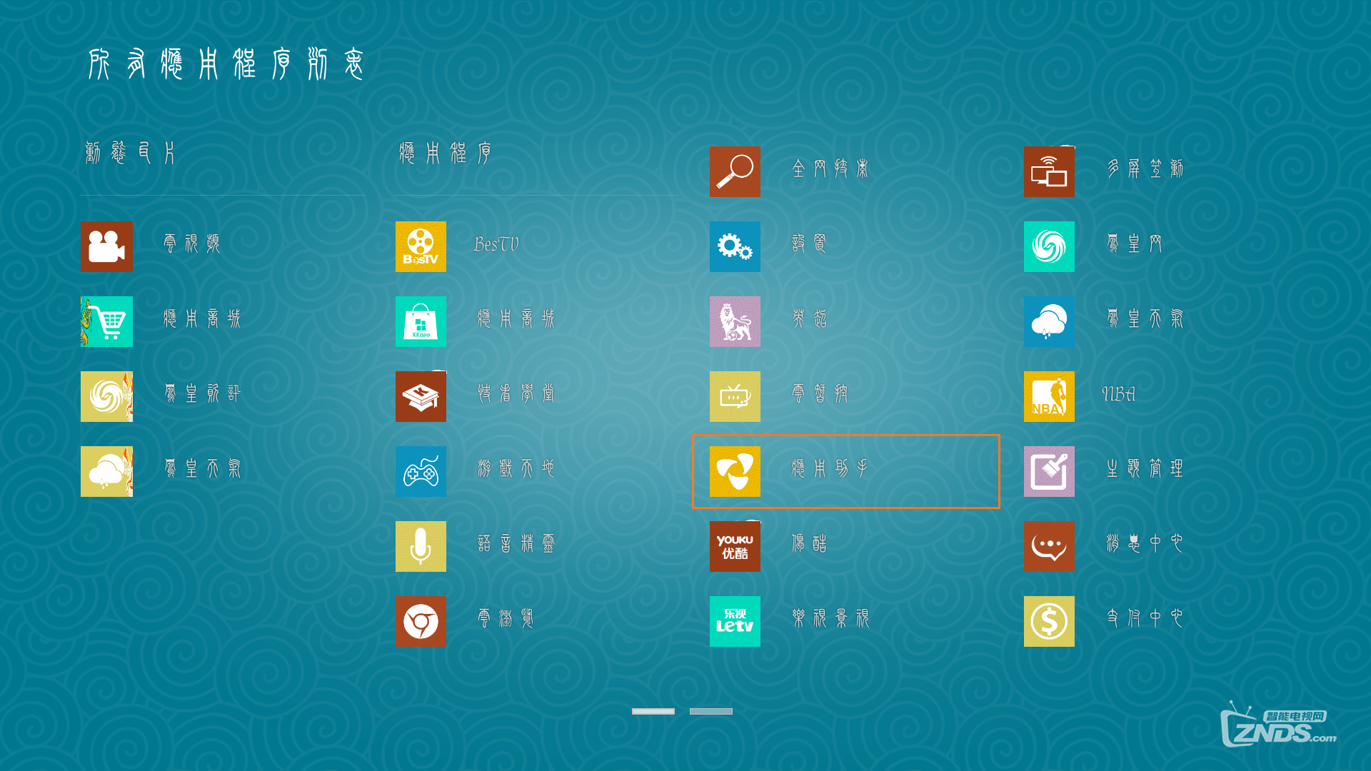 device-2014-1211-18-172609.png