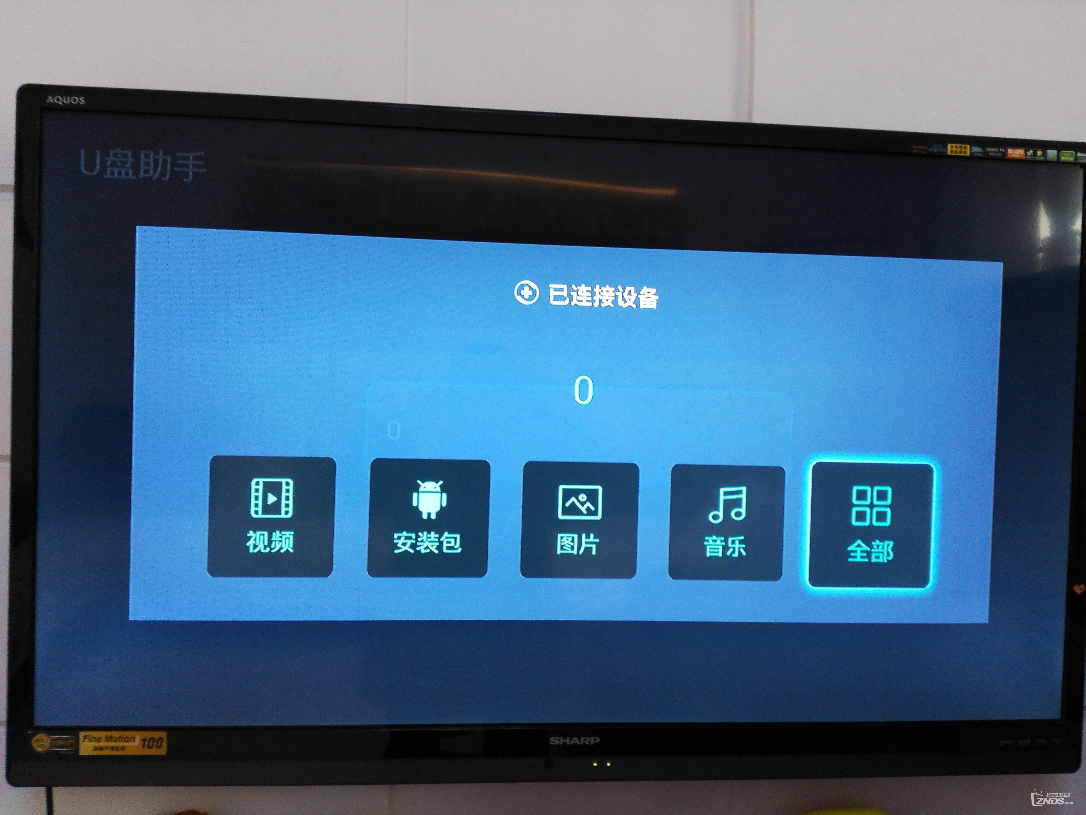IMG_20170118_134117-下载360电视卫士可以U盘安装.jpg