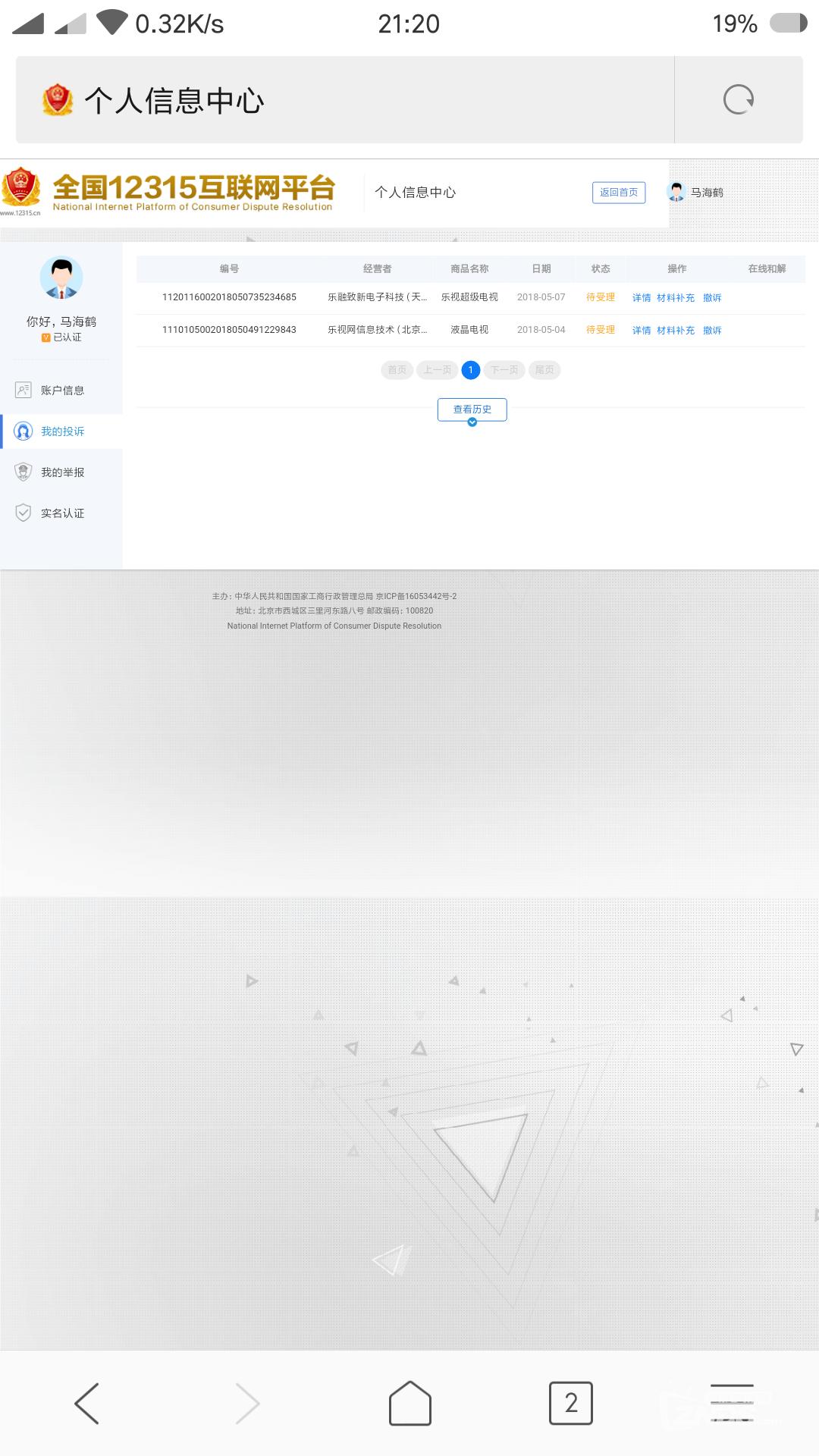 Screenshot_2018-05-07-21-20-25-648_com.android.browser.png
