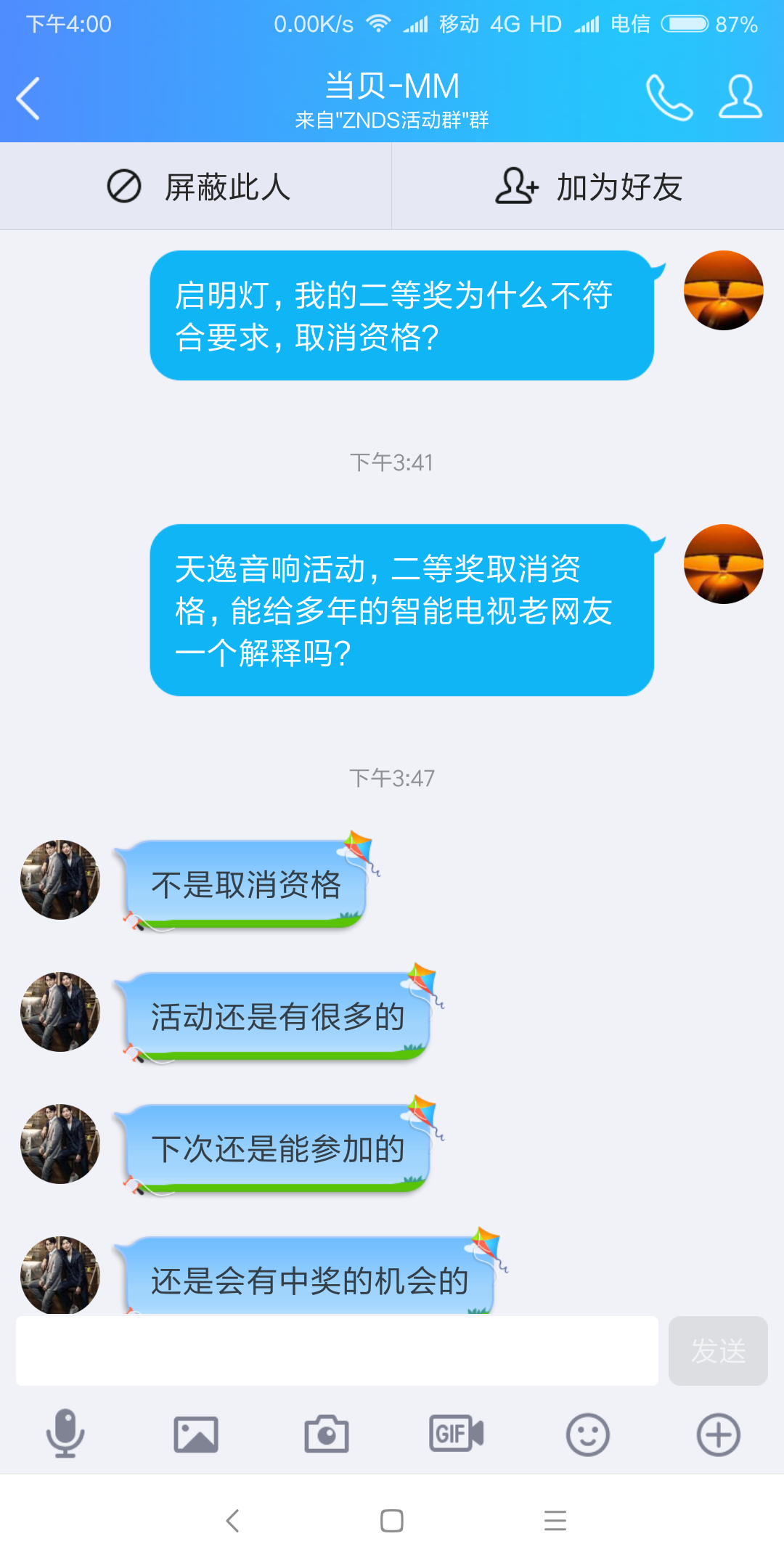 Screenshot_2018-07-17-16-00-08-239_com.tencent.mo.png
