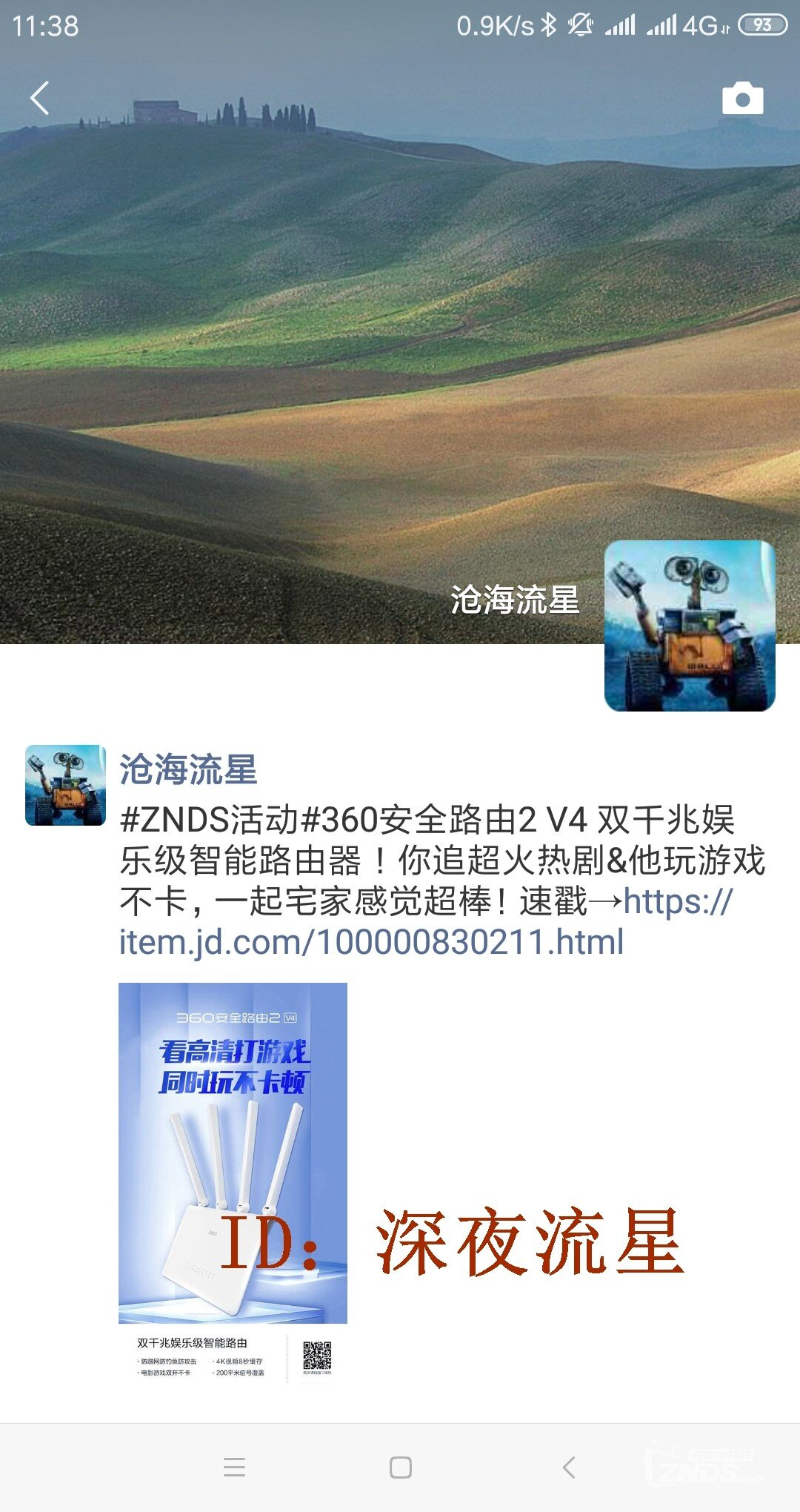 Screenshot_2019-01-04-11-38-18-894_com.tencent.mm1.jpg