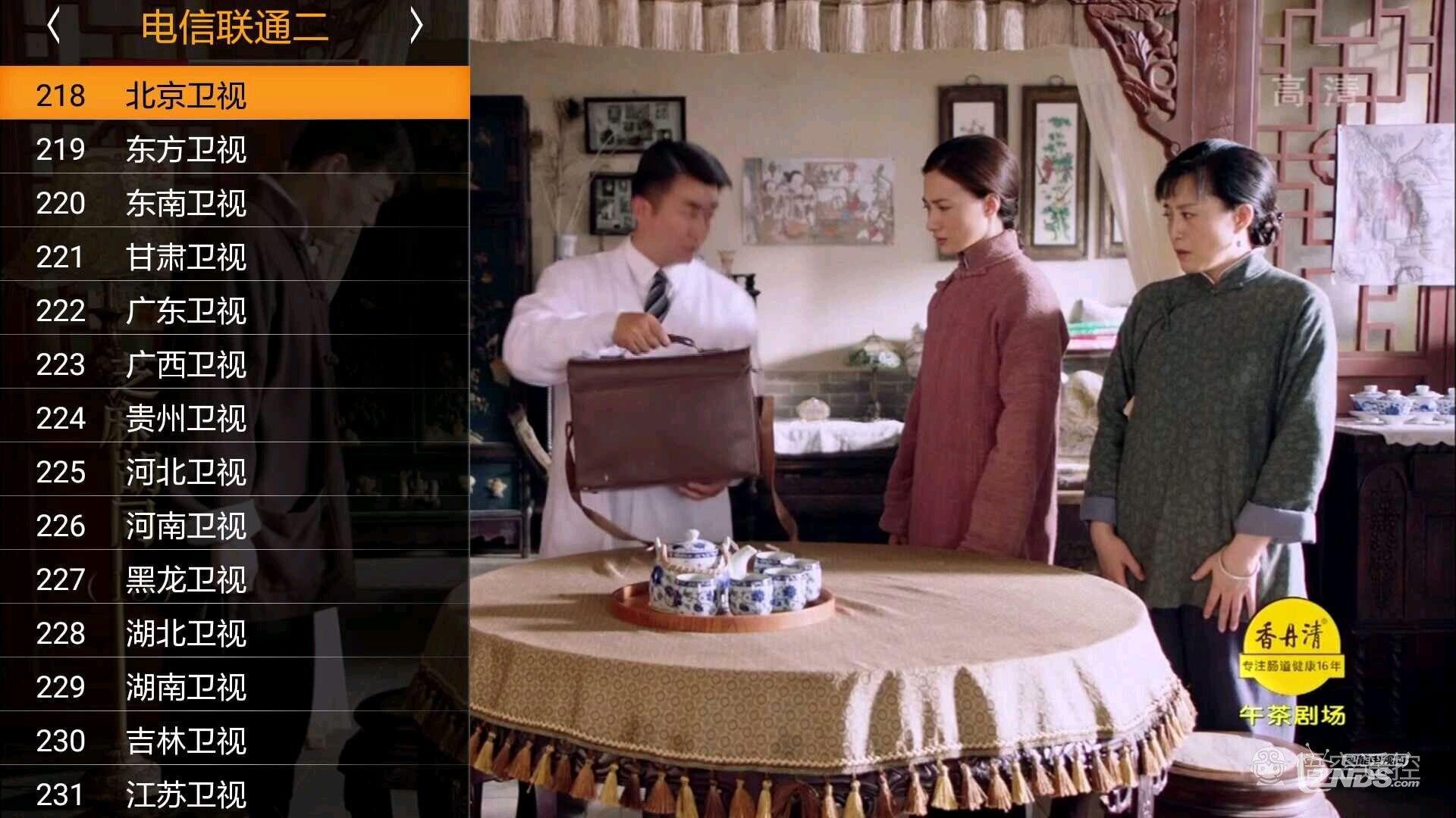 中国广电IPTV直播 (9).jpg