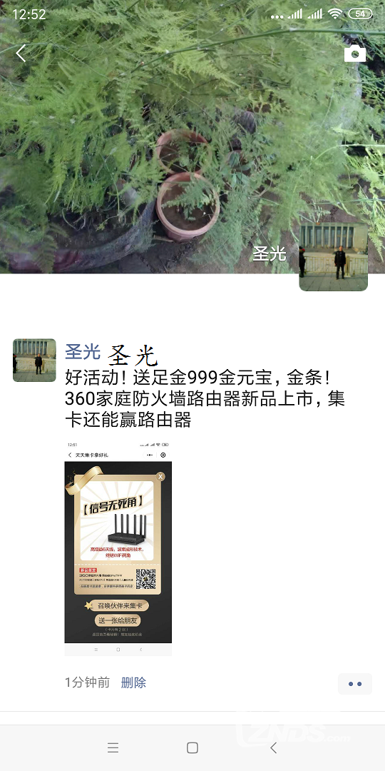 Screenshot_2019-08-10-12-52-26-381_com.tencent.mm.png