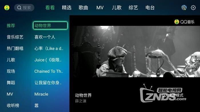 QQ音乐2.jpg