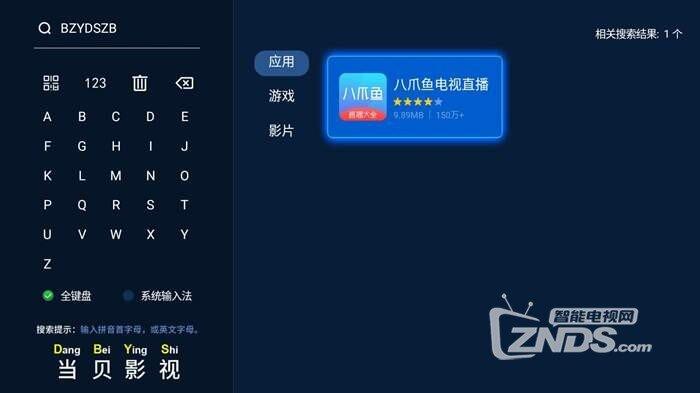 八爪鱼电视直播.jpg