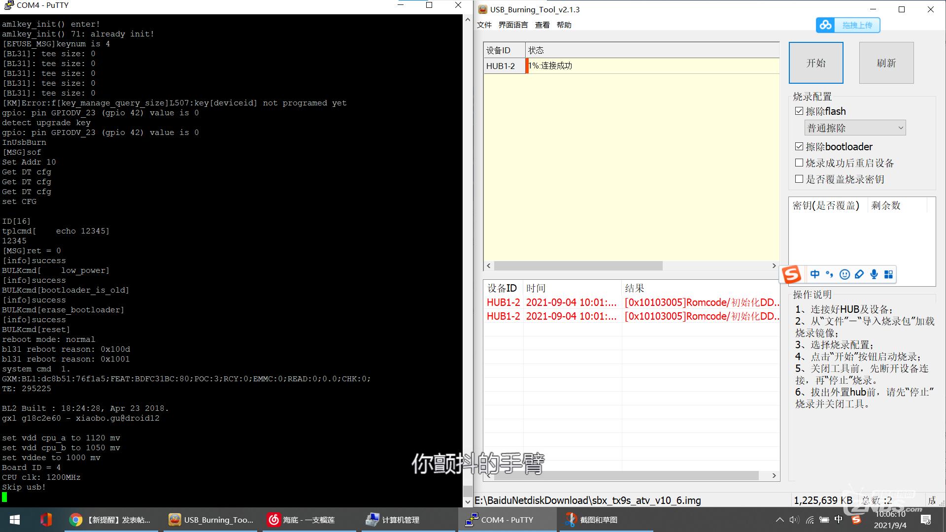 屏幕截图 2021-09-04 100629.png