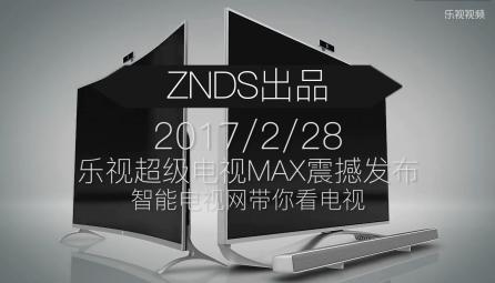 全网首曝!全新乐视电视超4 Max65完整开箱视频